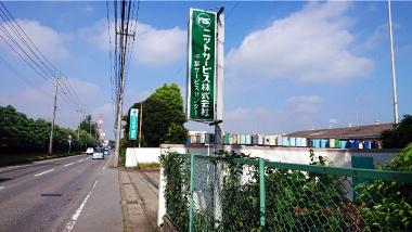 千葉サービスセンター