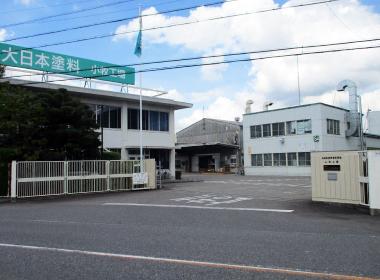 小牧サービスセンター(大日本塗料(株)小牧工場隣接)
